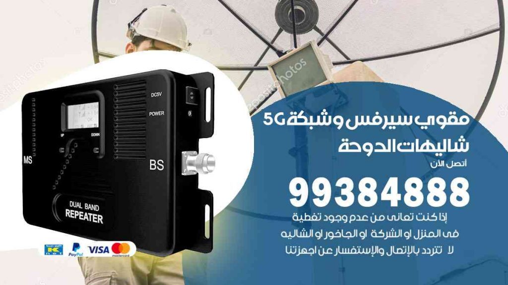 افضل مقوي شبكة 5g شاليهات الدوحة