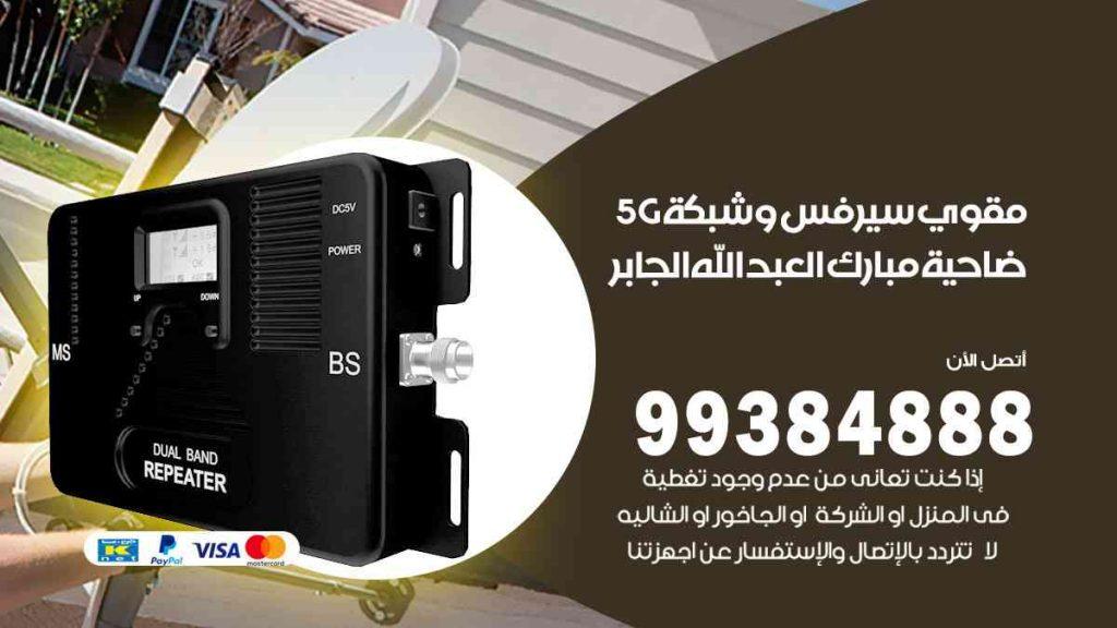 افضل مقوي شبكة 5g ضاحية مبارك العبدالله الجابر