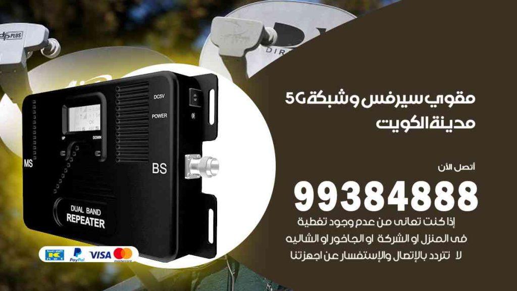 افضل مقوي شبكة 5g الكويت