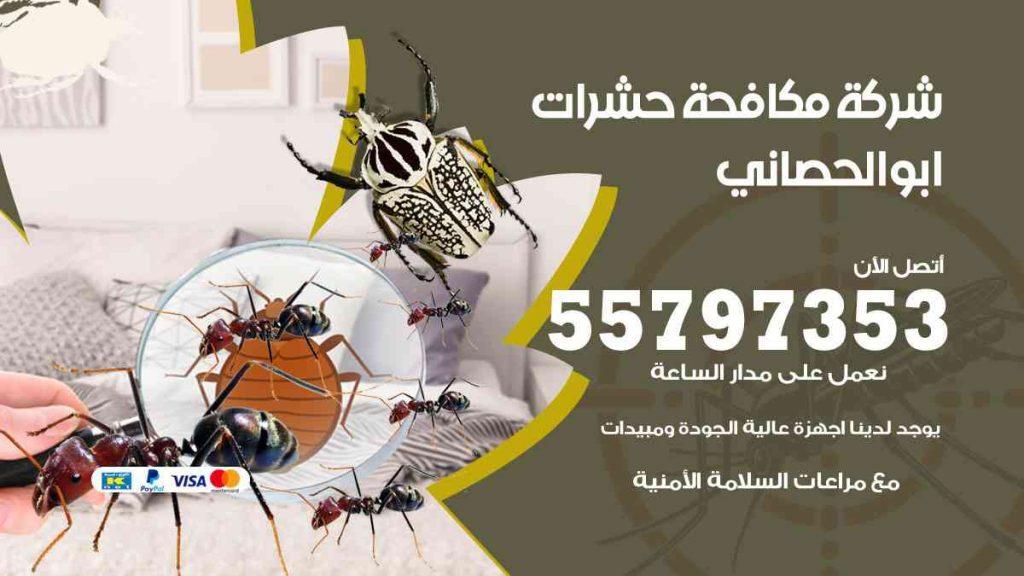 شركة مكافحة حشرات وقوارض ابوالحصاني