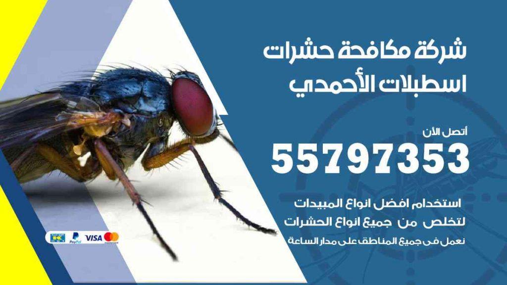 شركة مكافحة حشرات وقوارض اسطبلات الأحمدي