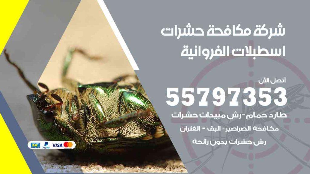 شركة مكافحة حشرات وقوارض اسطبلات الفروانية