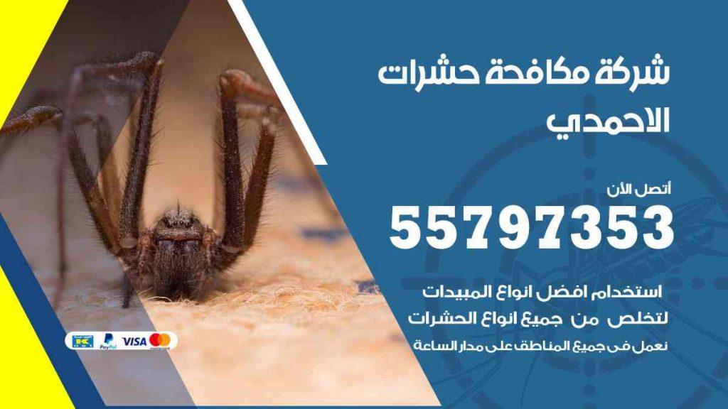 شركة مكافحة حشرات وقوارض الاحمدي
