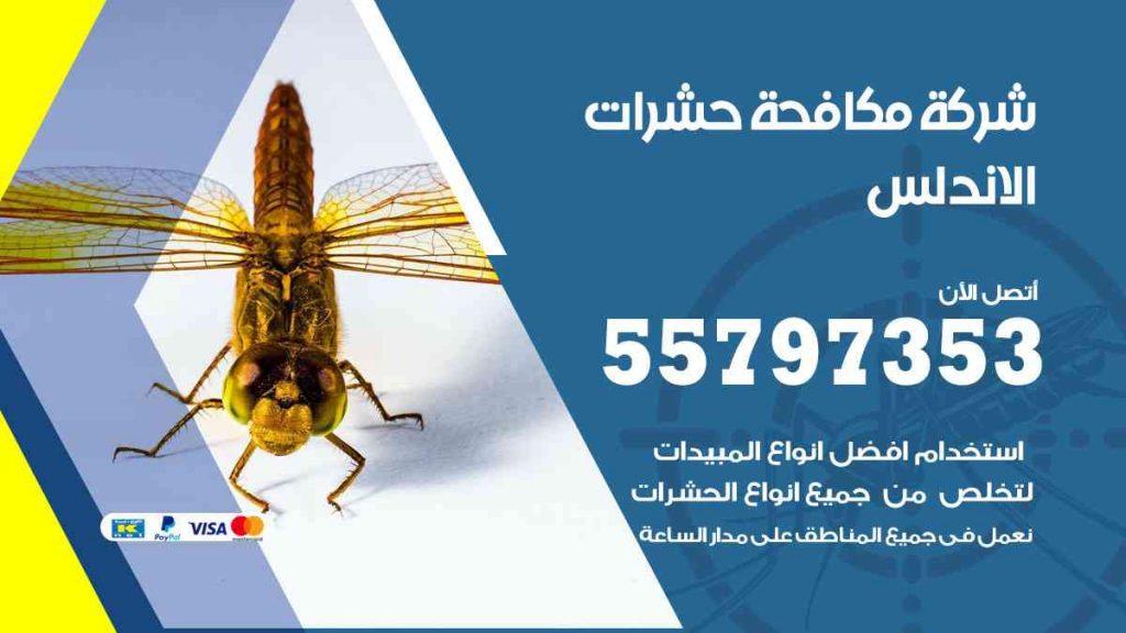 شركة مكافحة حشرات وقوارض الاندلس