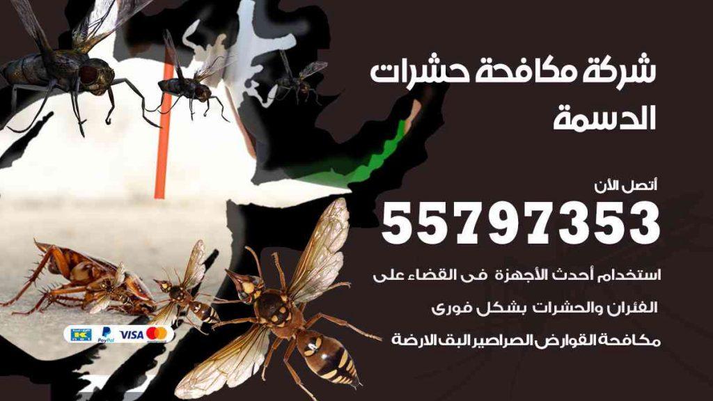 شركة مكافحة حشرات وقوارض الدسمة