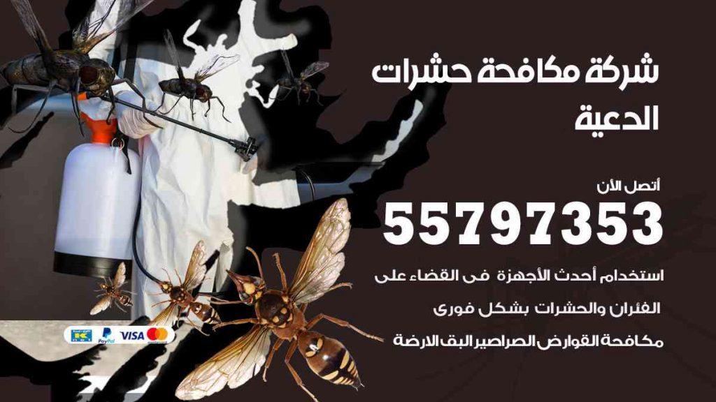 شركة مكافحة حشرات وقوارض الدعية
