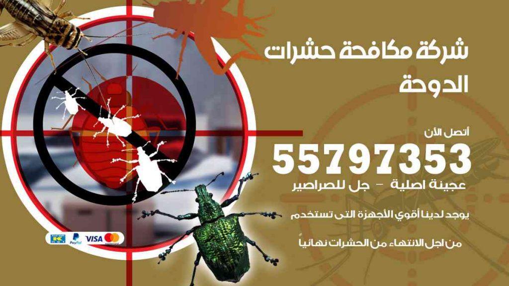 شركة مكافحة حشرات وقوارض الدوحة