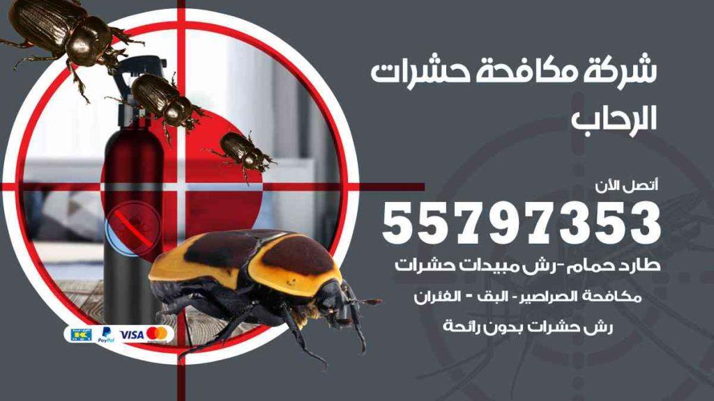 شركة مكافحة حشرات وقوارض الرحاب