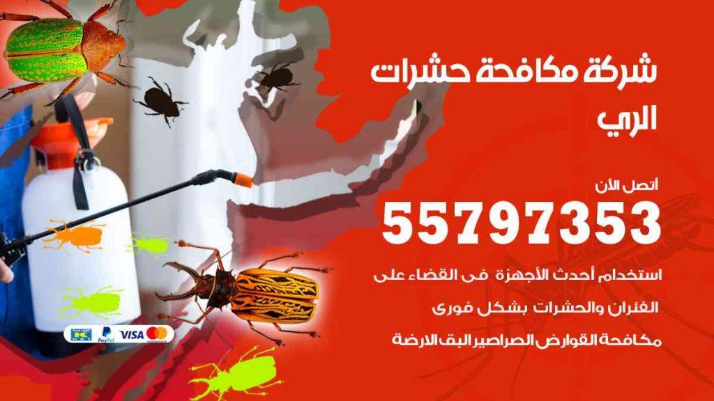 شركة مكافحة حشرات وقوارض الري