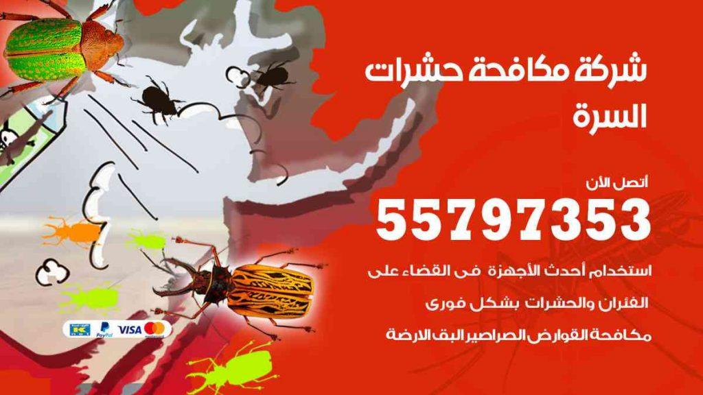 شركة مكافحة حشرات وقوارض السرة