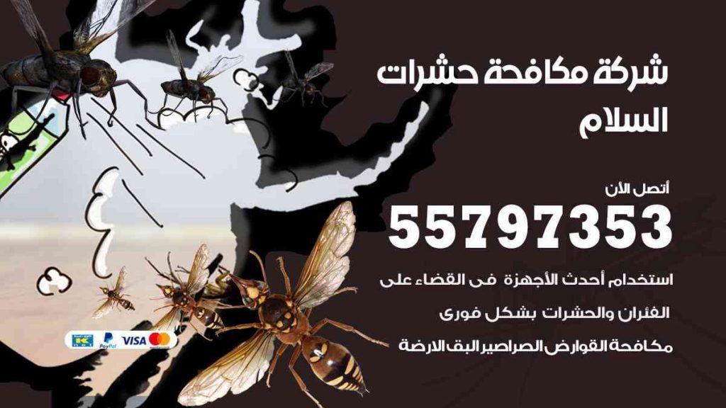 شركة مكافحة حشرات وقوارض السلام