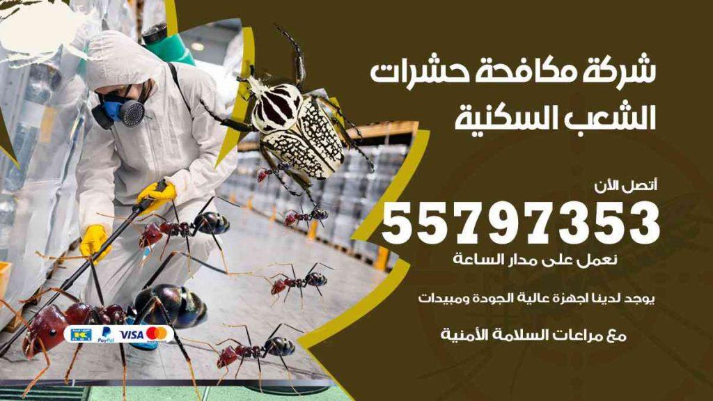 شركة مكافحة حشرات وقوارض الشعب السكنية