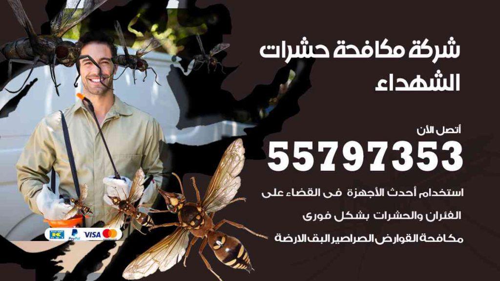 شركة مكافحة حشرات وقوارض الشهداء