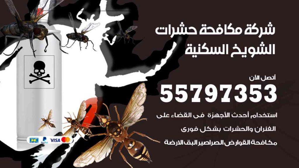 شركة مكافحة حشرات وقوارض الشويخ السكنية