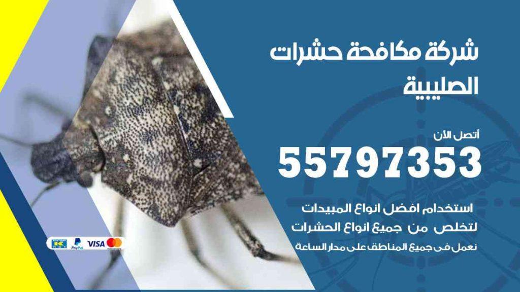 شركة مكافحة حشرات وقوارض الصليبية