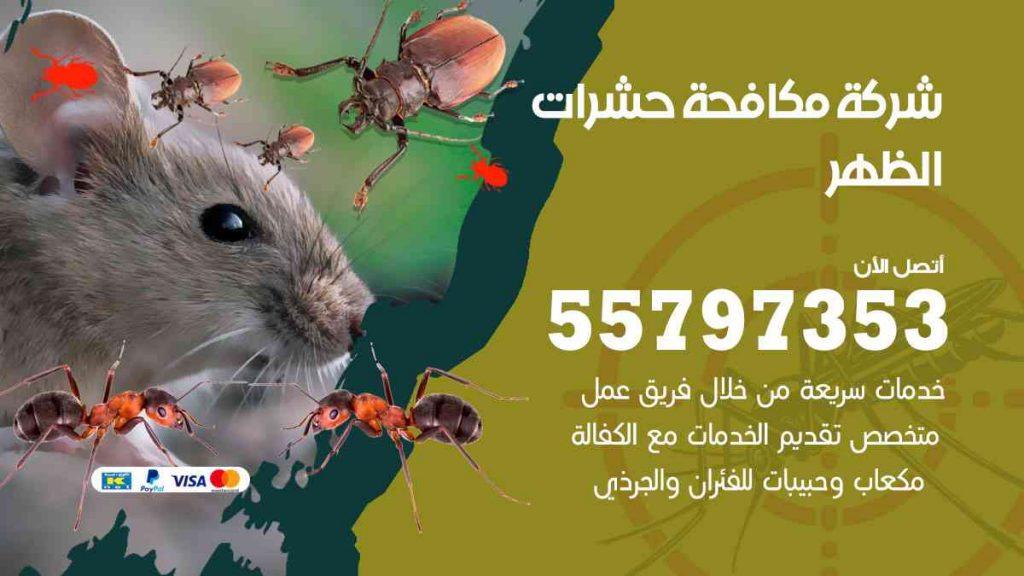 شركة مكافحة حشرات وقوارض الظهر
