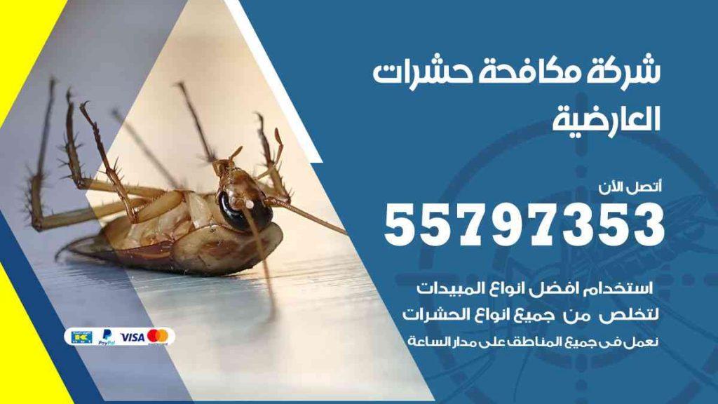 شركة مكافحة حشرات وقوارض العارضية