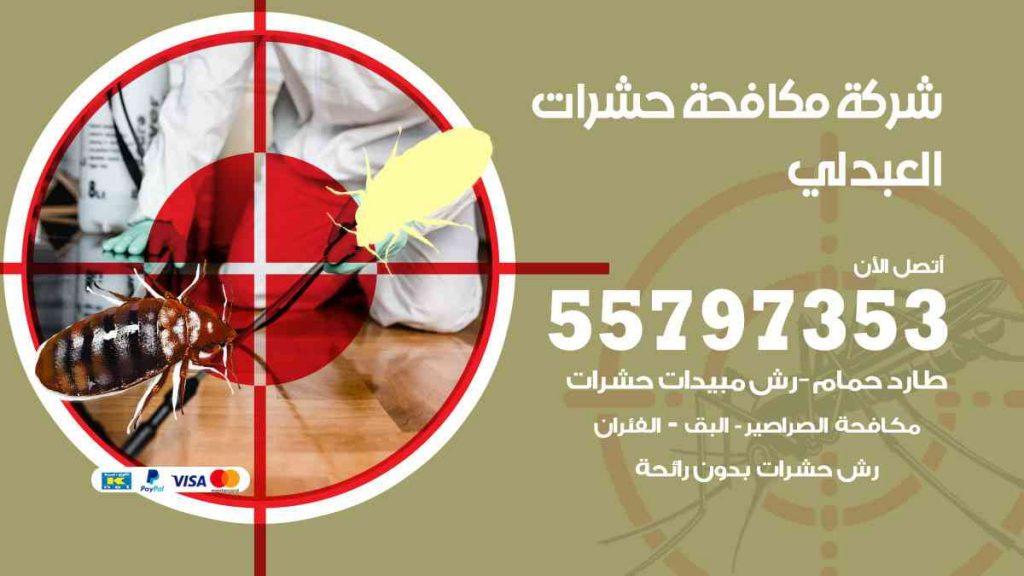 شركة مكافحة حشرات وقوارض العبدلي