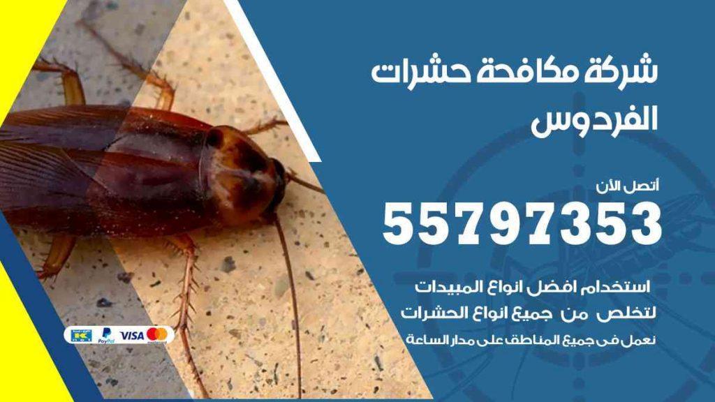 شركة مكافحة حشرات وقوارض الفردوس