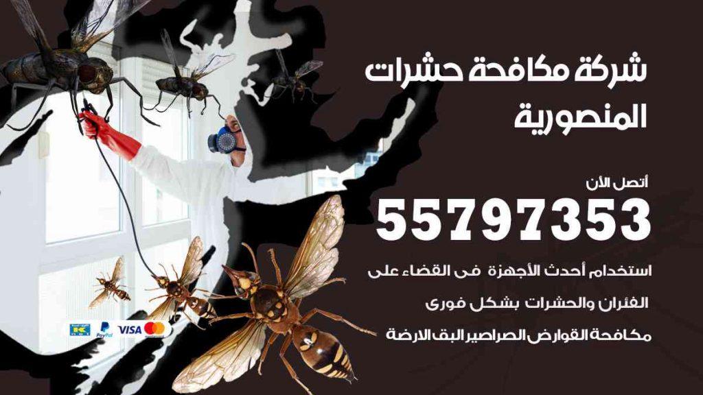 شركة مكافحة حشرات وقوارض المنصورية
