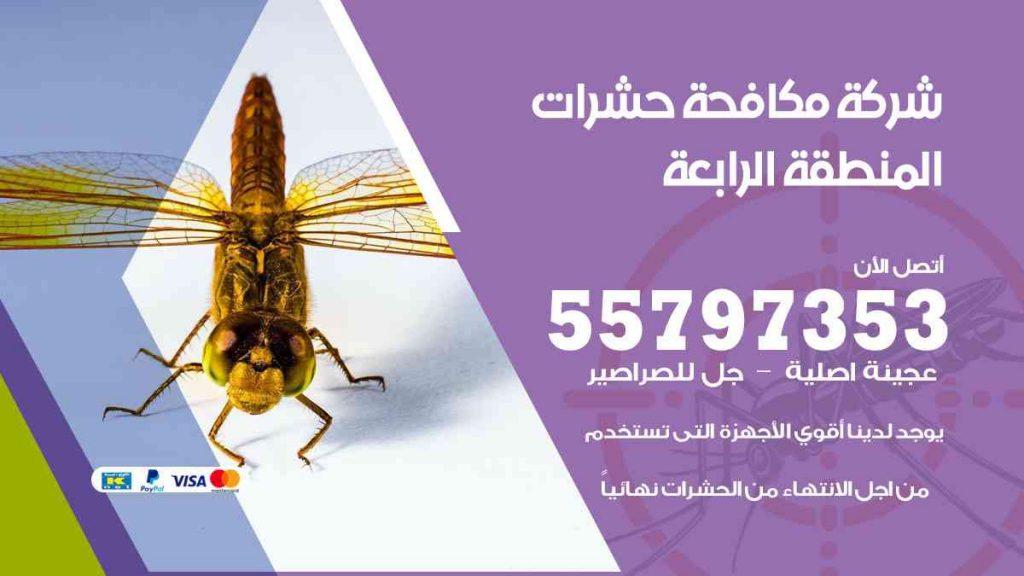 شركة مكافحة حشرات وقوارض المنطقة الرابعة