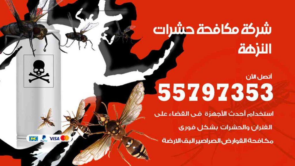 شركة مكافحة حشرات وقوارض النزهة