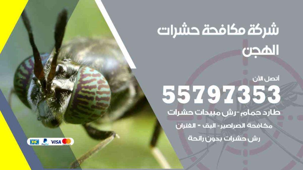 شركة مكافحة حشرات وقوارض الهجن
