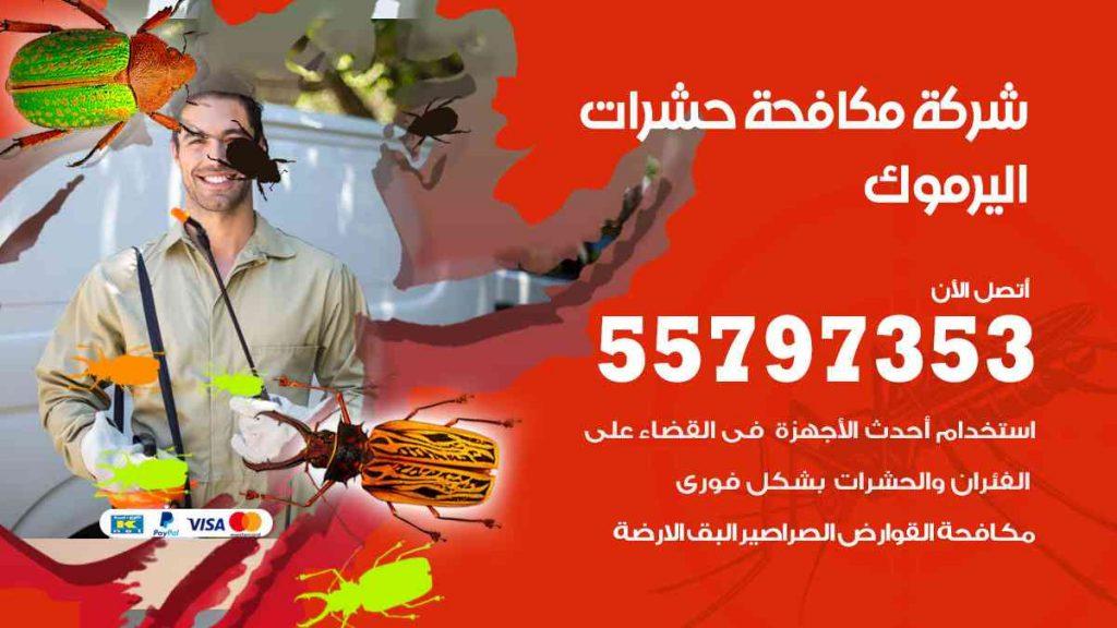 شركة مكافحة حشرات وقوارض اليرموك