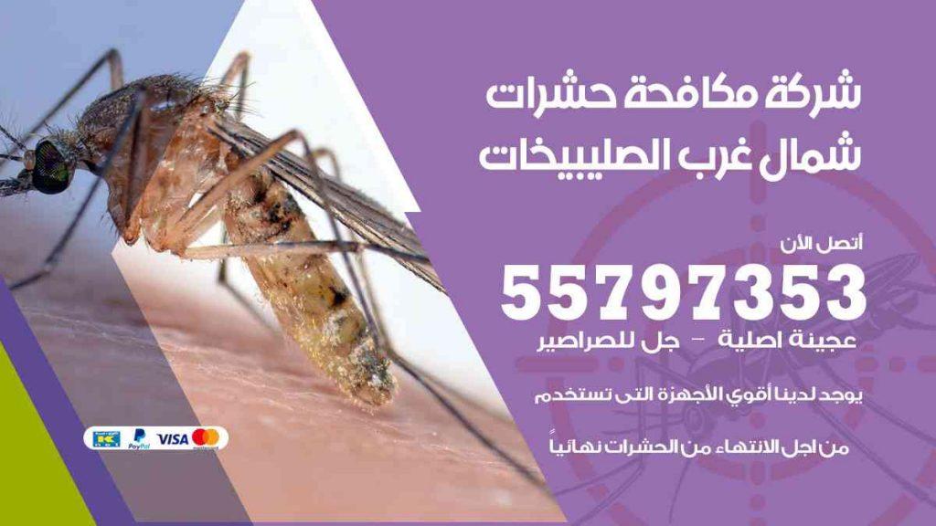 شركة مكافحة حشرات وقوارض شمال غرب الصليبيخات