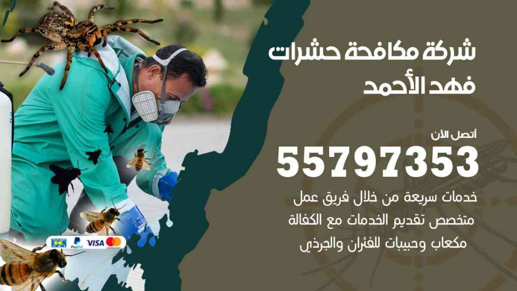 شركة مكافحة حشرات وقوارض فهد الأحمد