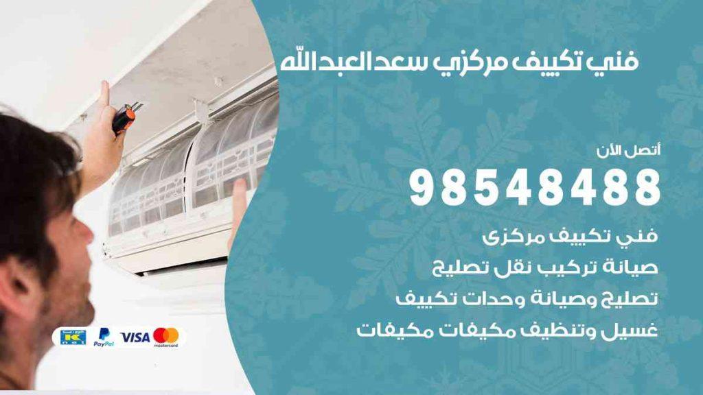 فني صيانة تكييف مركزي سعد العبدالله