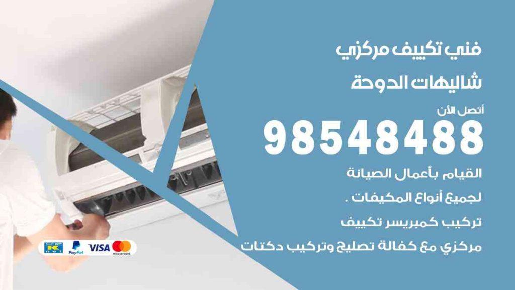 فني صيانة تكييف مركزي شاليهات الدوحة