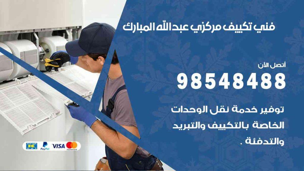 فني صيانة تكييف مركزي عبدالله مبارك