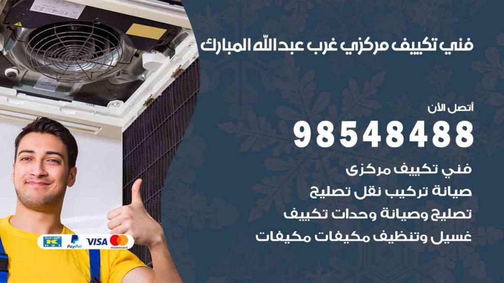 فني صيانة تكييف مركزي غرب عبدالله مبارك