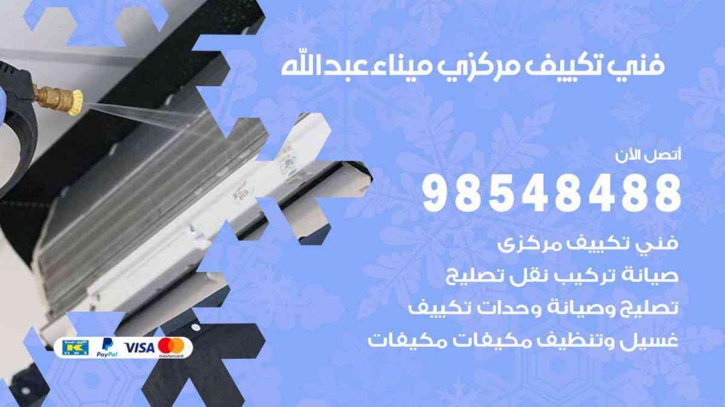 فني صيانة تكييف مركزي ميناء عبدالله