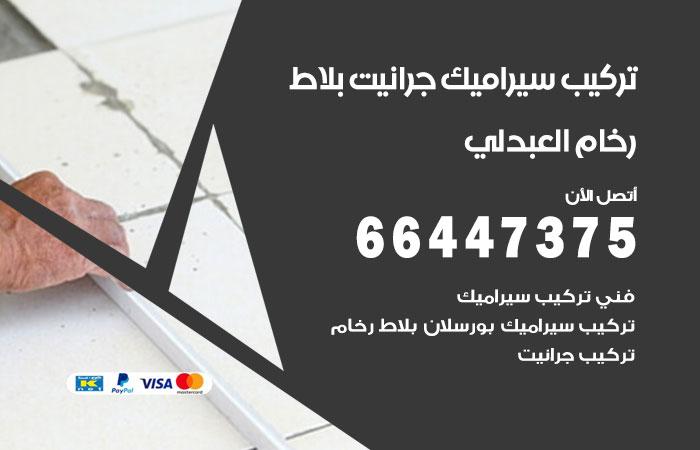 معلم تركيب سيراميك العبدلي