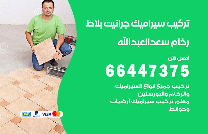 معلم تركيب سيراميك سعد العبدالله