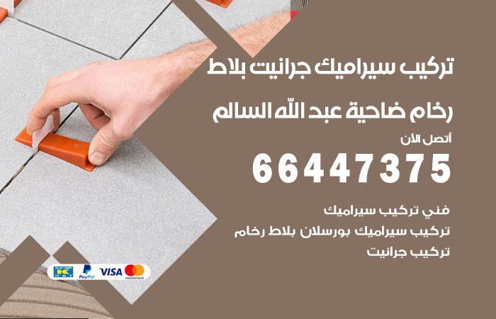 معلم تركيب سيراميك ضاحية عبدالله السالم
