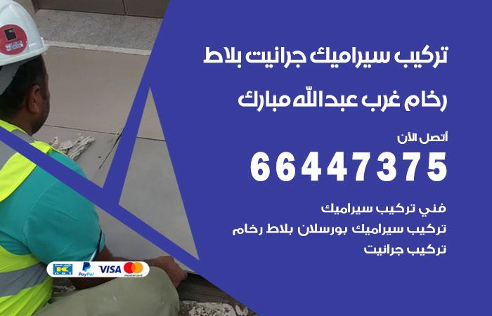 معلم تركيب سيراميك غرب عبدالله مبارك