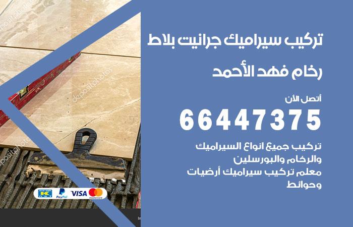 معلم تركيب سيراميك فهد الأحمد