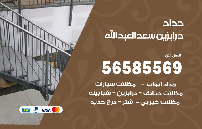 معلم حداد درابزين سعد العبدالله