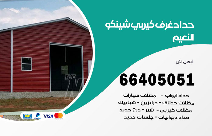 معلم-حداد-غرف-شينكو-النعيم