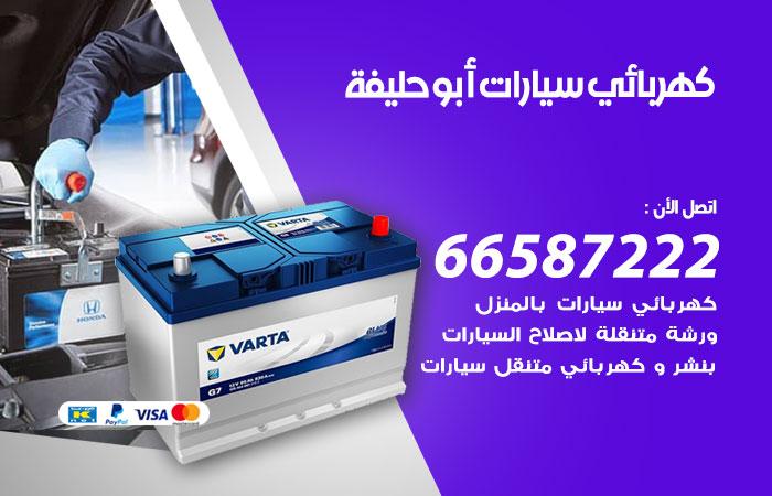 معلم كهربائي سيارات أبو حليفة
