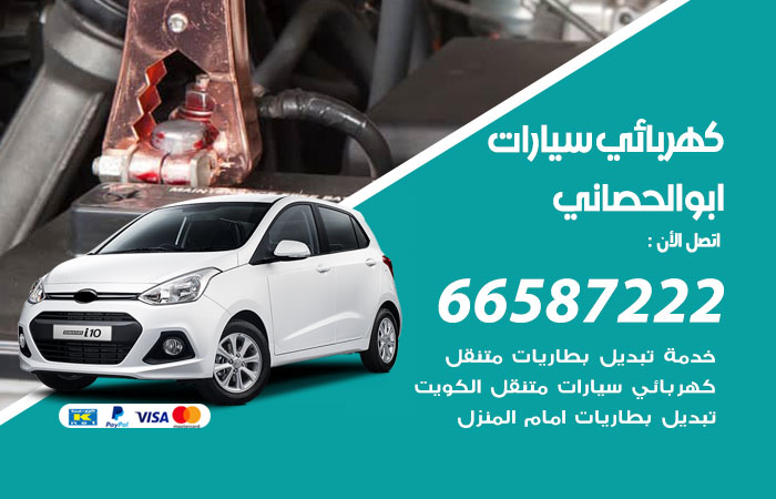 معلم كهربائي سيارات ابوالحصاني