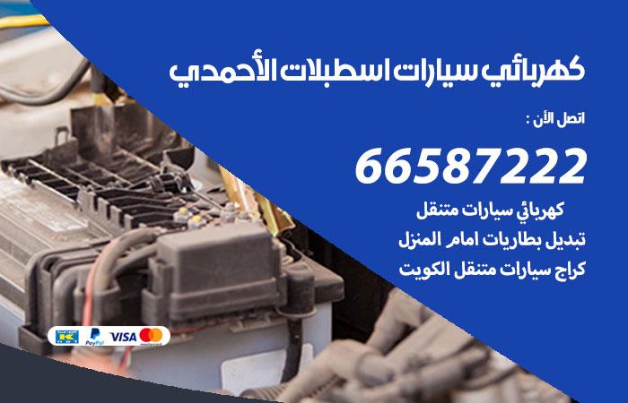 معلم كهربائي سيارات اسطبلات الأحمدي