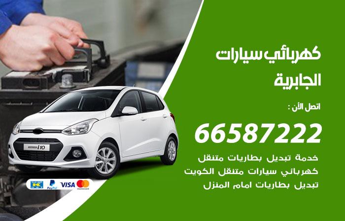 معلم كهربائي سيارات الجابرية