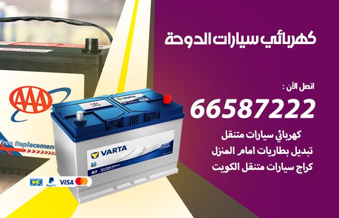 معلم كهربائي سيارات الدوحة