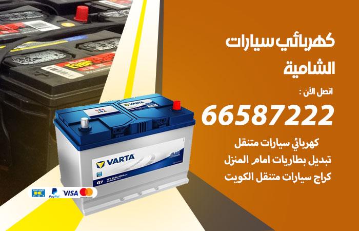 معلم كهربائي سيارات الشامية