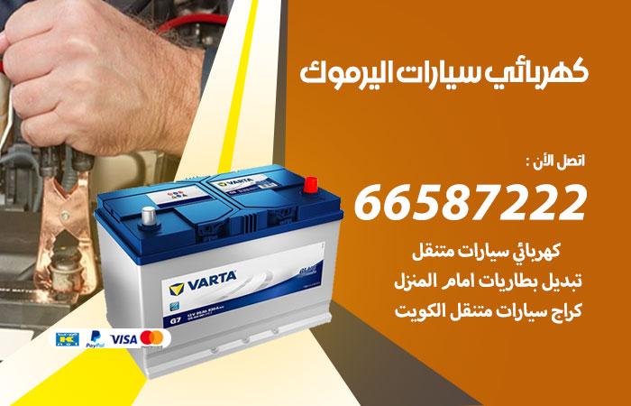 معلم كهربائي سيارات اليرموك