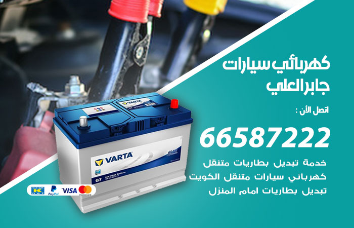 معلم كهربائي سيارات جابر العلي